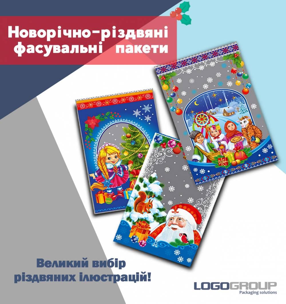 Встигніть замовити новорічні пакети до свят!
