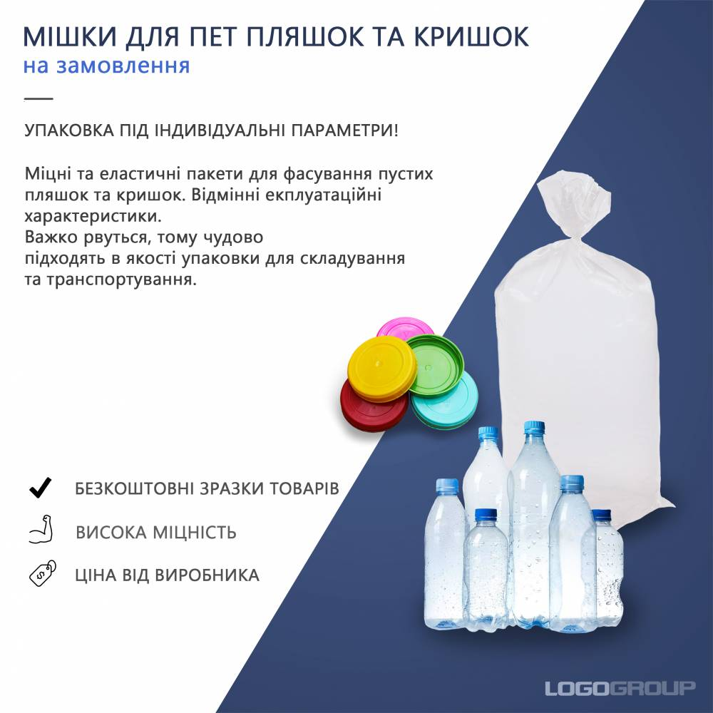 Poly bags for PET bottles