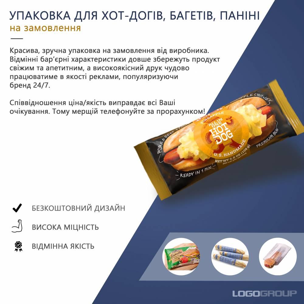 Упаковка для хот-догов, багетов, панини