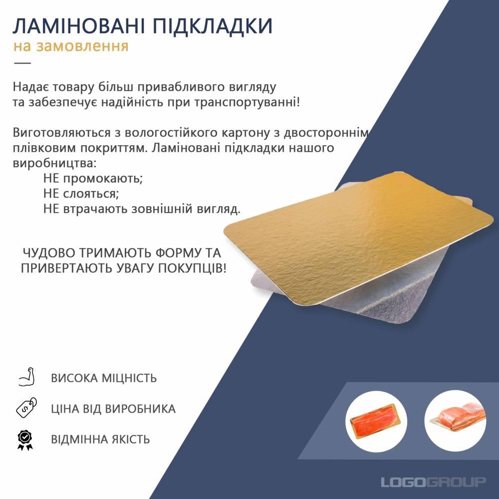 Ламіновані підкладки