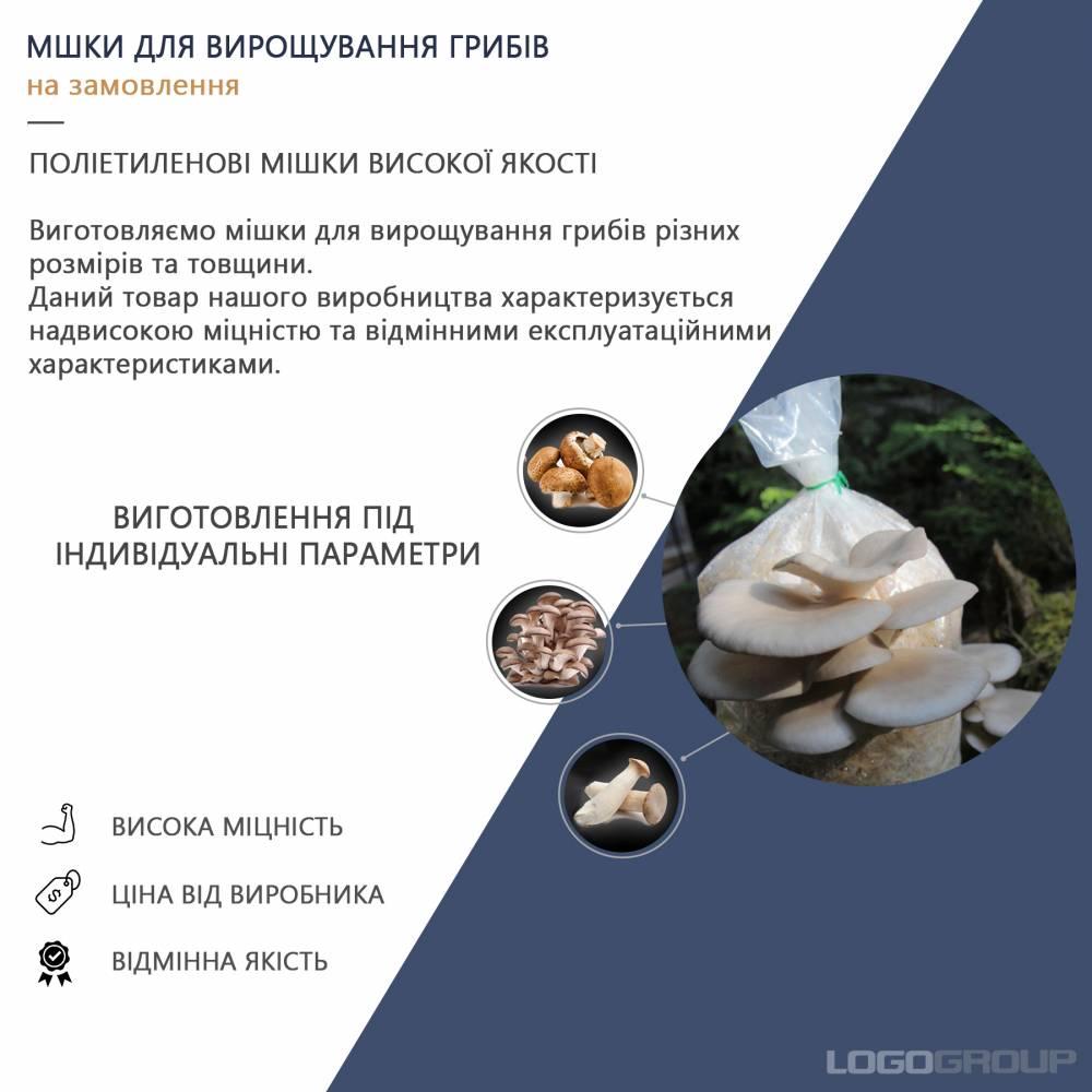 Мішки для вирощування грибів