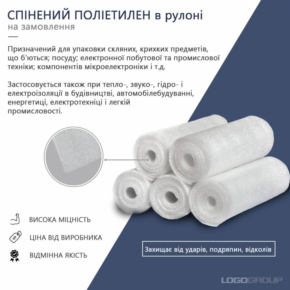 Спінений поліетилен в рулоні