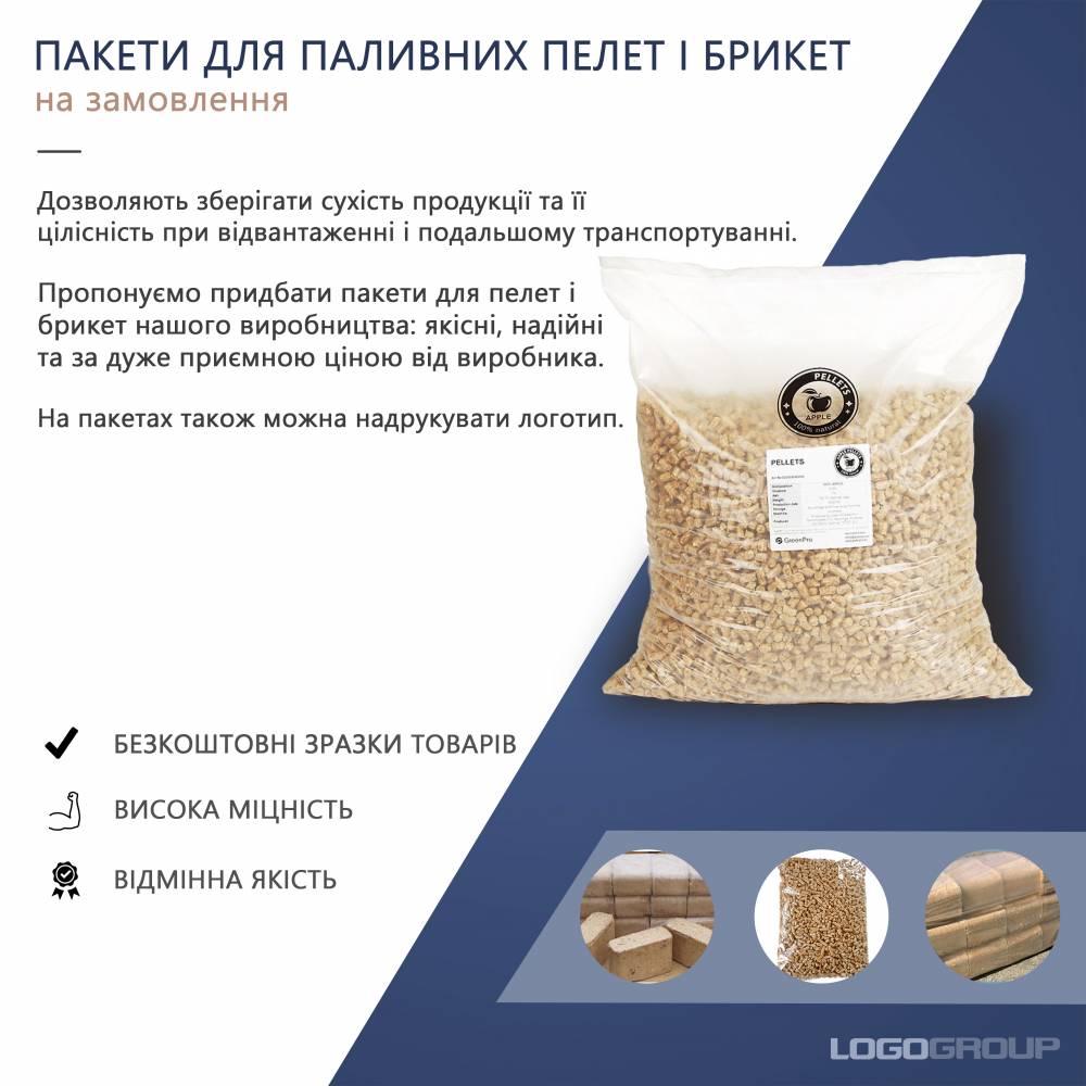 Пакеты и мешки для пеллет и топливных брикетов