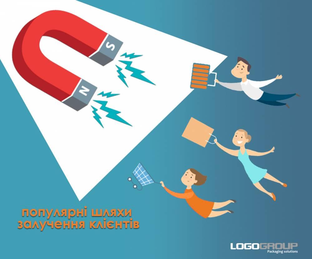 Как привлечь клиентов в начале своей деятельности?