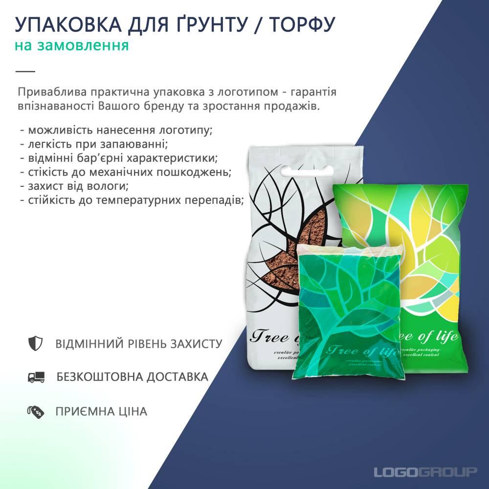 Упаковка для ґрунту/торфу