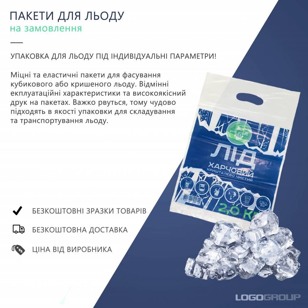 Пакети для льоду