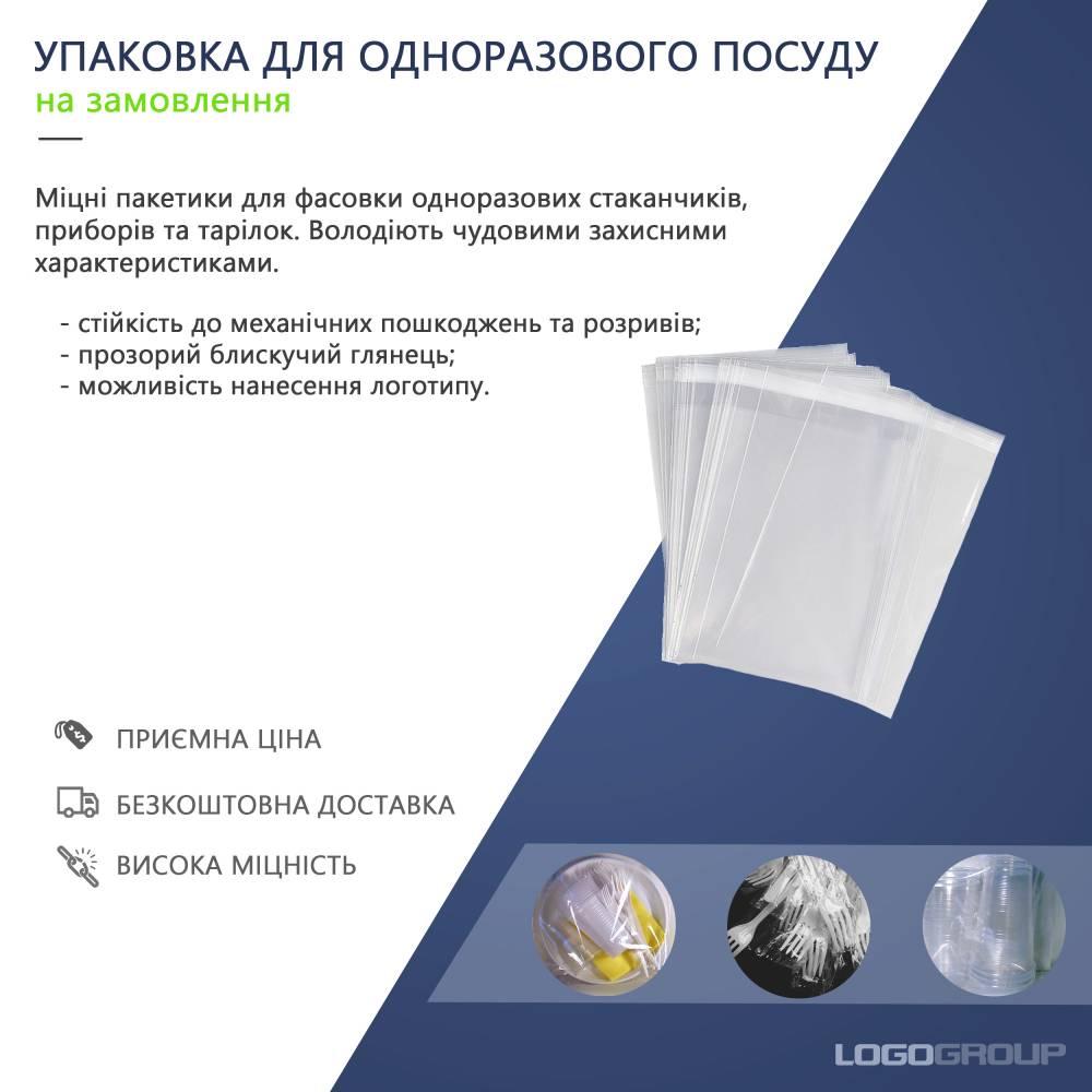 Пакеты для одноразовой посуды