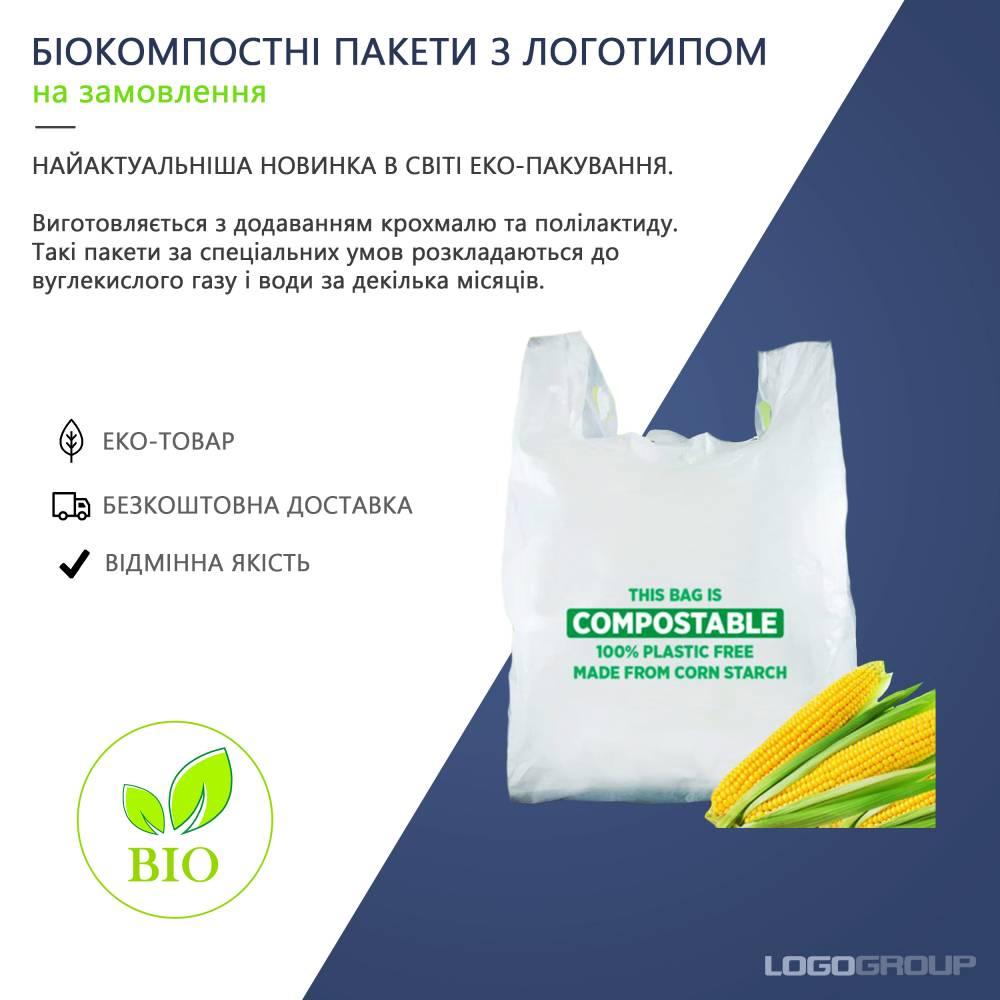 Біорозкладні пакети з крохмалю