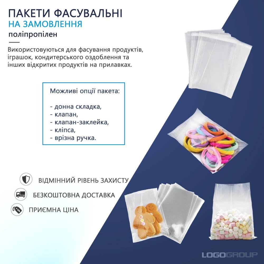 Фасувальні пакети (поліпропілен)