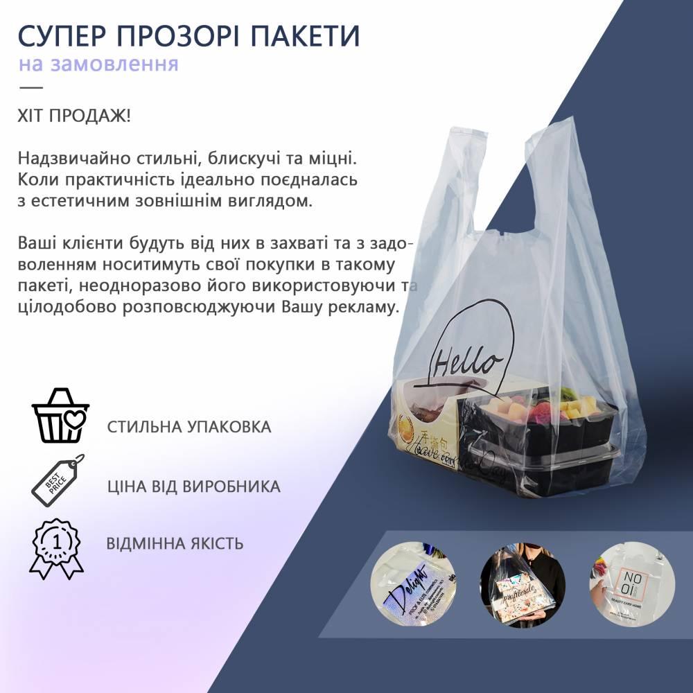 Transparent plastic bags with logo