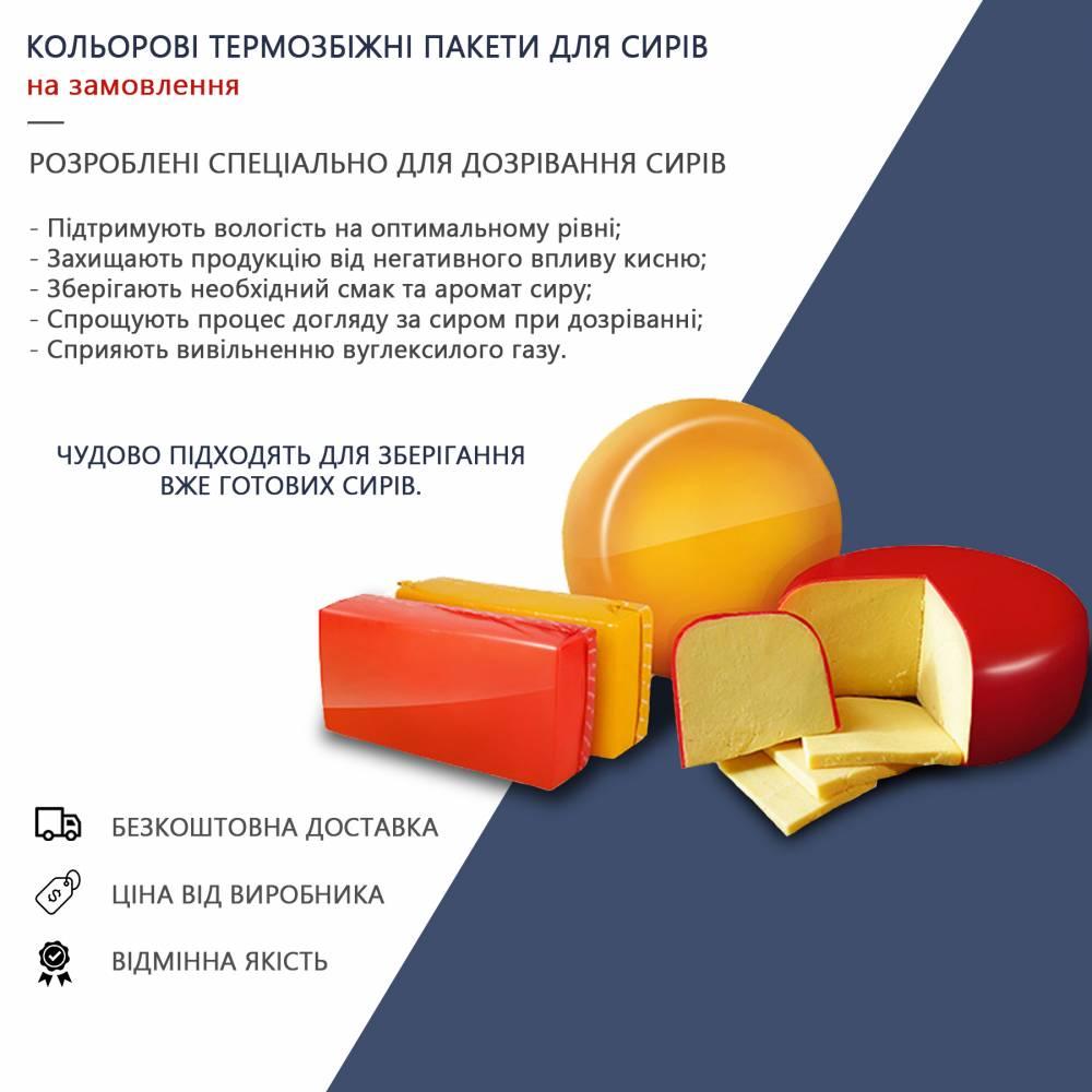 Пакети термозбіжні для сирів